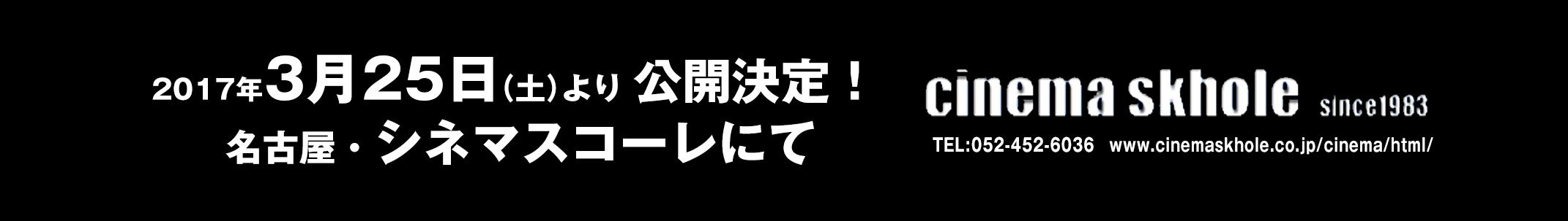2017年3月25日より 名古屋シネマスコーレにて