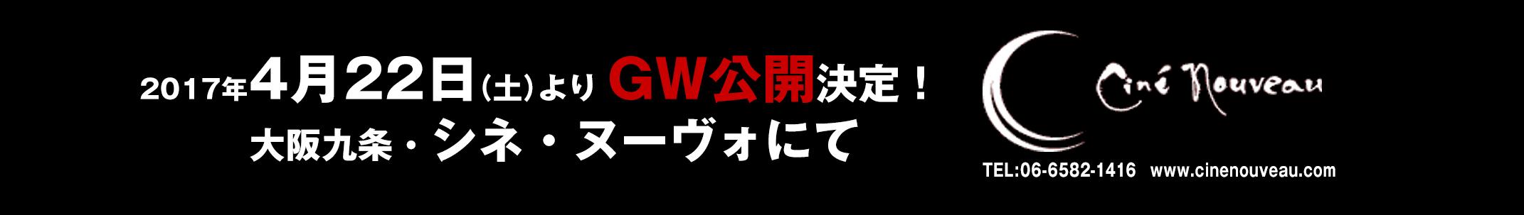 2017年4月22日より 大阪九条・シネ・ヌーヴォにてGW公開